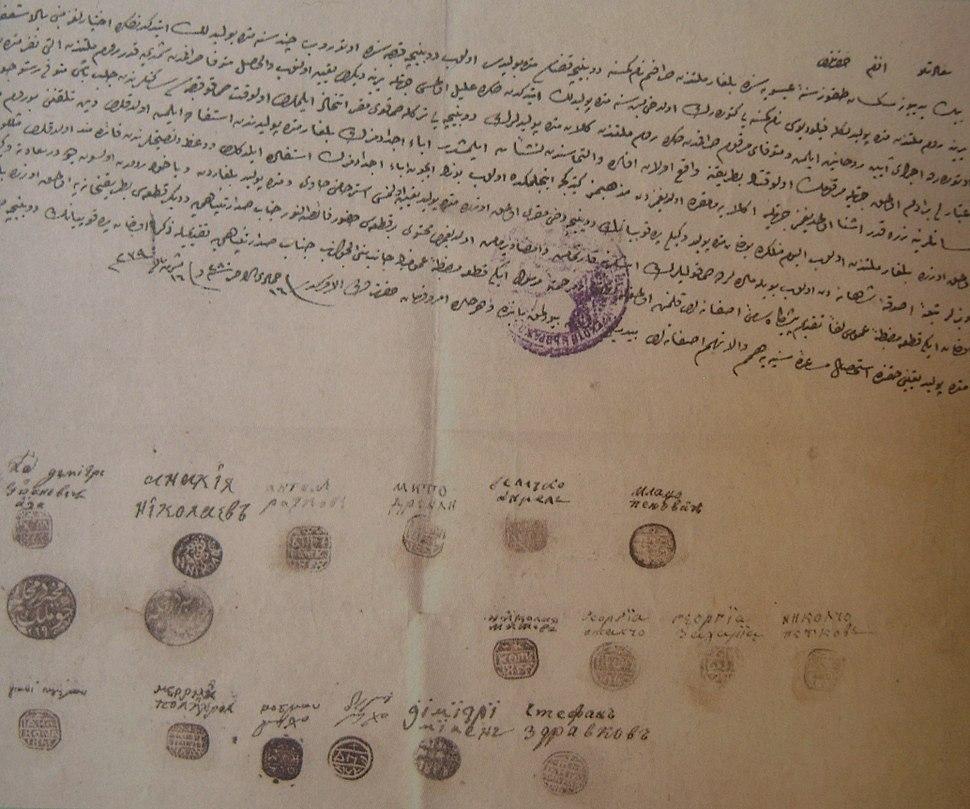 Letter from Dupnitsa 1863