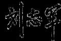 Liu Zhijun signature.png