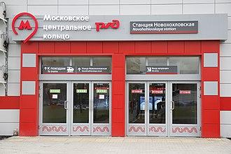 Novokhokhlovskaya (Moscow Central Circle) - Image: MCC 20NOVO 6892 ENTR