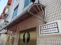 Macau 告利雅施利華街 Rua Correia da Silva road name sign Oct-2015 DSC.JPG