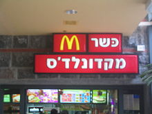 Kosher McDonald's sign