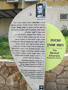 Memorial plaque to Rabbi Aharon Kotler in Bnei Brak.JPG