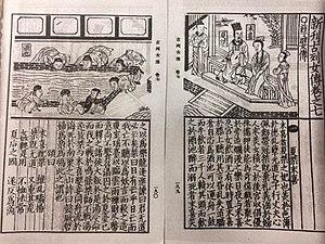 Mo Xi - Image of Jie and Mo Xi watching men drinking from the pool of wine 酒池, from the Xinkan gu Lienü zhuan 新刊古列女傳 (ca. 1825) edited by Ruan Fu 阮福 (1802-?).