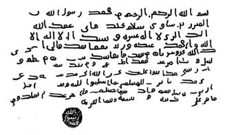 Al-Ala'a Al-Hadrami - Facsimile of a letter sent by Muhammad to Munzir ibn-Sawa al-Tamimi, governor of Bahrain in 628 AD