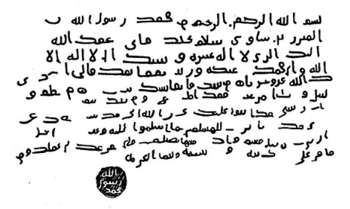 Muhammad Bahrain letter facsimile