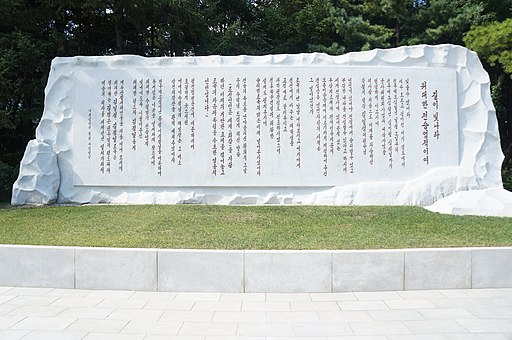 Mural with names of all 3 leaders (10170508054)