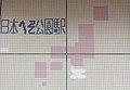 Nihon-heso-kōen Station-02.jpg
