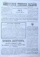Nngv-1892-07.pdf