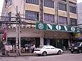 Novo Store - panoramio.jpg