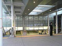 OER Noborito Station South Exit 20061119.jpg