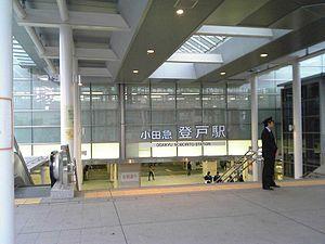 小田急登户站南口(2006年11月19日)