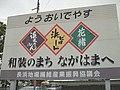 Omi-dialect Nagahama.jpg