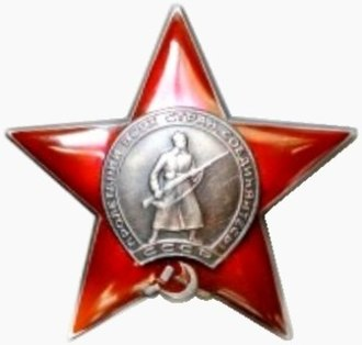 Yekaterina Budanova - Image: Order of the Red Star