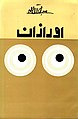 Owrazan - Jalal Ale Ahmad (page 1 crop).jpg