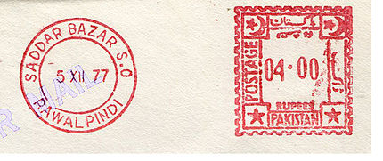 Pakistan stamp type C5.jpg