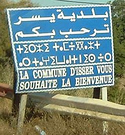 "Trilingual welcome sign in Isser written in Arabic, Kabyle (Tifinagh script), and French. (""The municipality of Isser welcomes you."")"