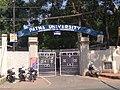 Patna University Main gate Patna.jpg