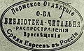 Perm Branch Society for the Promotion of Culture among the Jews of Russia (10994666245).jpg