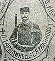 Petar Sarakinov IMARO Sarakinovo.JPG