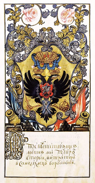 Peter II of Russia - Peter II's coat of arms of Russia (1727-1728)