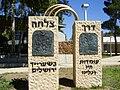 PikiWiki Israel 12234 ammunition hill.jpg