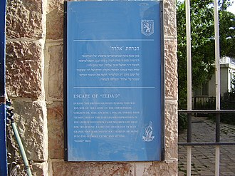 Israel Eldad - Plaque commemorating the escape of Eldad, in Jerusalem.