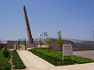 Israeli casualties of war - Image: Piki Wiki Israel 5389 beit lid memorial