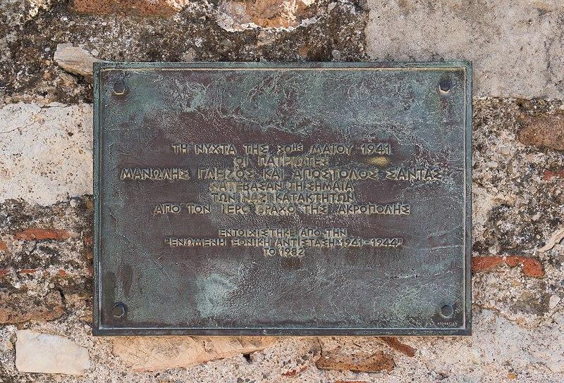 File:Plaque Acropolis Manolis Glezos and Apostolos Santas 1941 nazi flag Athens.jpg