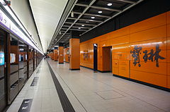 Po Lam Station 2013 11 part1.JPG