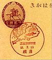 Postmark of Hikone 12.07.20.JPG