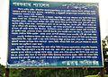 Posuram palace, Mahasthangarh.jpg