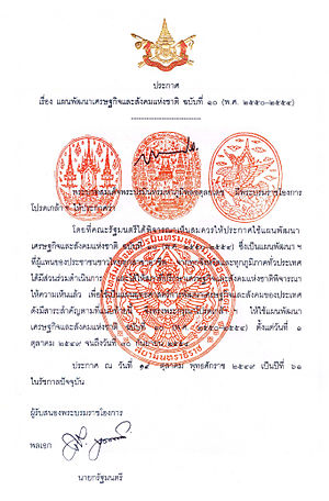 Emblem of Thailand - A proclamation dated 19 October 2006. King Bhumibol Adulyadej signed at the top of the paper and prime minister Surayud Chulanont countersigned at the bottom. All of the four seals were used on this modern document.