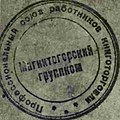 Professional Union of Bookdealers, Magnitogorsk (10994822274).jpg