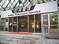 Public Television Service B Building entry 20100621.jpg