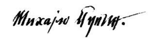 Pupin signature.png