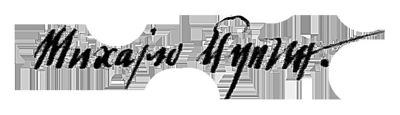 Pupin signature