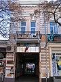 Pushkina street, 6 (Simferopol).JPG