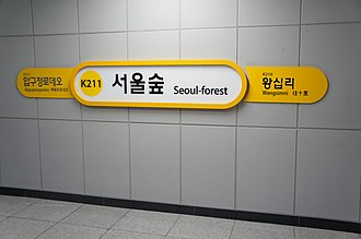 Seoul Forest station - Image: Q24058 Seoul forest A01