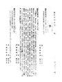 ROC1944-12-02國民政府公報渝732.pdf
