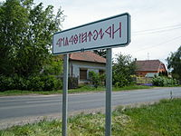 Rakoczifalva city limit sign rovas script.JPG