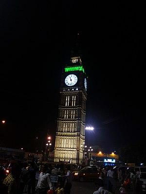 Lake Town, Kolkata - The Big Ben replica in the night shot during Durga Puja 2015.