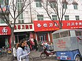 Restaurants at the West Street 1990年代,这里夜市的麻食包子很特色 - panoramio.jpg