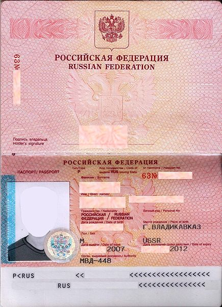 File:Russian International Passport Data Page.JPG