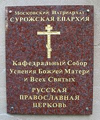 Russian Patriarchal Orthodox cathedral Kensington London plaque.jpg