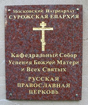 Russian Orthodox Diocese of Sourozh - Plaque at the Russian Orthodox Patriarchial Church of The Assumption of All Saints