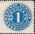 Russian Zemstvo Kolomna 1890 No18 stamp 1k light blue imperf left.jpg