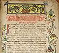 S.5 (fr) Evangelium 1603.jpg
