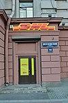 Saint Petersburg DHL Office at Moskovskiy pr 163.jpeg