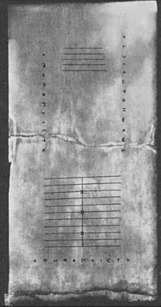 Salamis Tablet - An early photograph of the Salamis Tablet, 1899. The original is marble and is held by the National Museum of Epigraphy, in Athens.