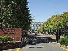 札幌大学正門(2004年9月)
